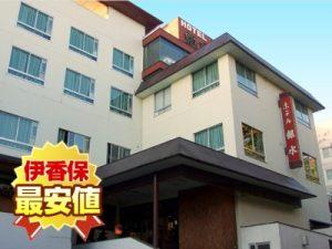 ホテル銀水(お1人様宴会プラン有り)