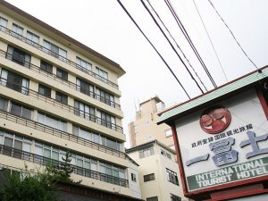 伊香保 ホテル一富士(お1人様宴会プラン有り)