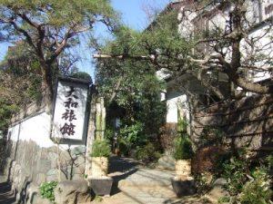 鶴巻温泉 大和旅館(お1人様宴会プラン有り)