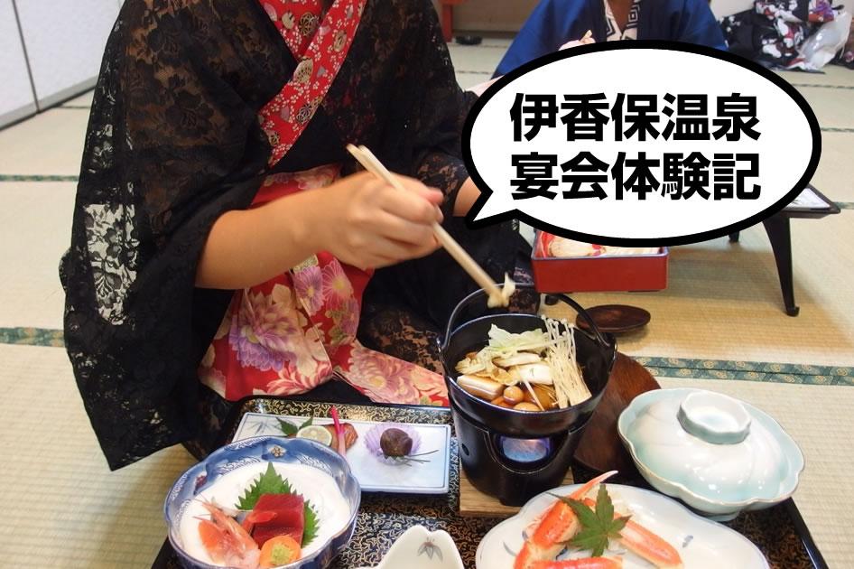 伊香保温泉宴会体験記