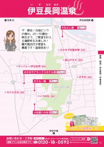 16_エリア表紙_伊豆長岡温泉