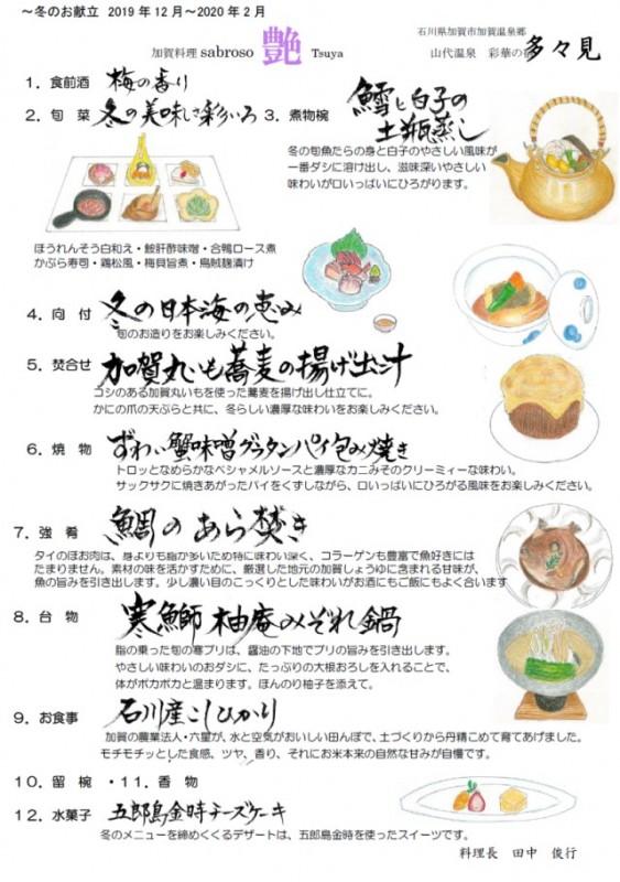 彩華の宿 多々見(コンパニオン宴会)