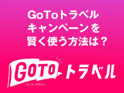 GoToトラベルキャンペーンを賢く使う方法は?(コンパニオン宴会)