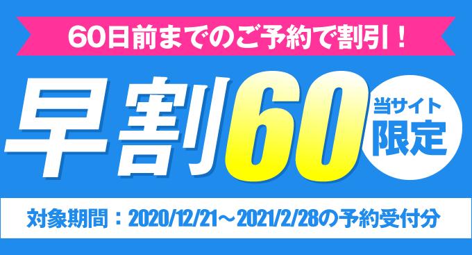 早割60キャンペーン(コンパニオン宴会.com)