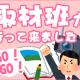 【取材】東京から約2時間!石和温泉のコンパニオン宴会宿を取材してきました★