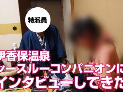 伊香保温泉のシースルーコンパニオンにインタビューしてきました!