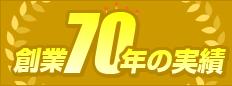 創業70年の実績