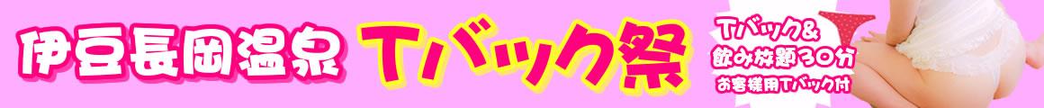 伊豆長岡温泉・Tバック祭