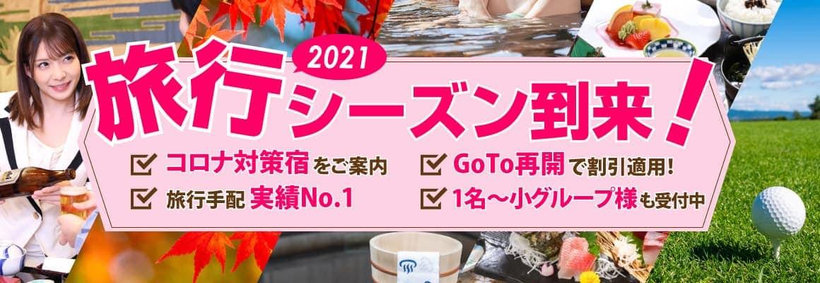 2021旅行シーズン到来!