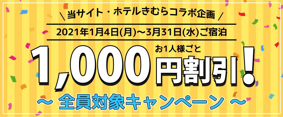 2021年1月4日(月)~3月31日(水)宿泊のお客様全員1,000円割引キャンペーン!
