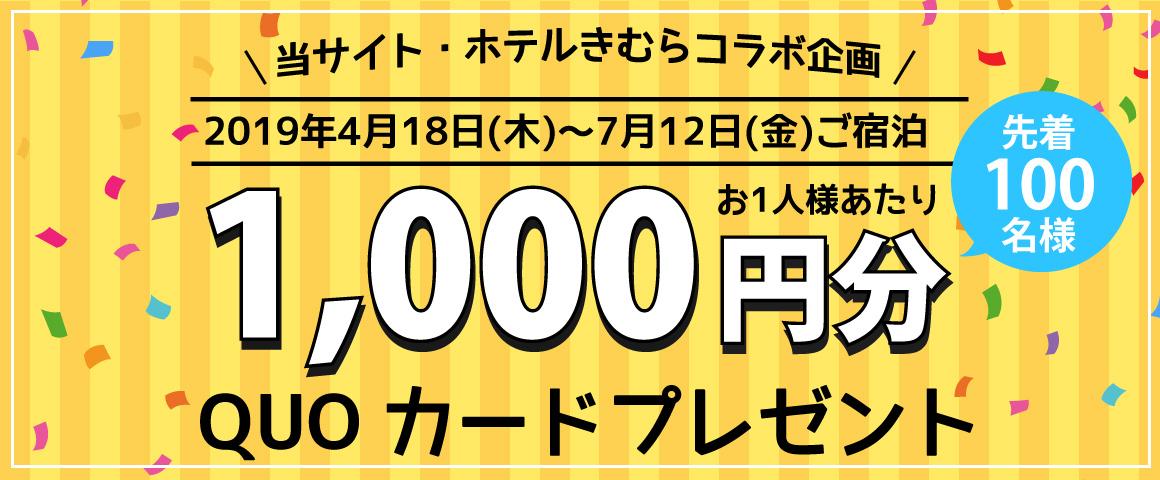 コンパニオン宴会&ホテルきむら・QUOカードプレゼント先着企画