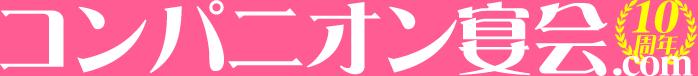 コンパニオン宴会.com