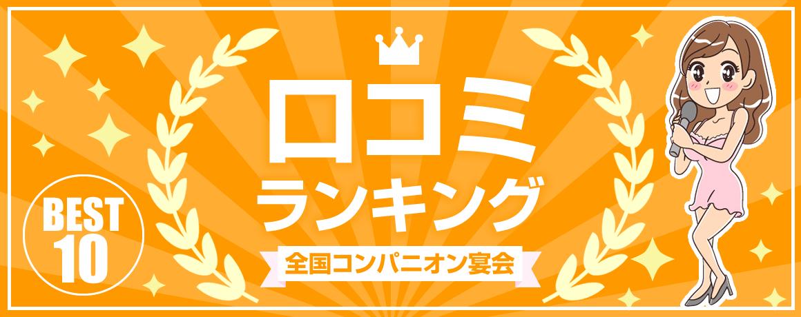 コンパニオン宴会人気ランキングBEST10
